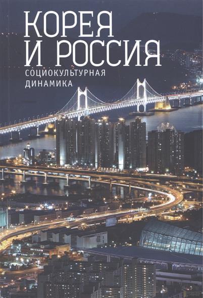 Корея и Россия. Социокультурная динамика