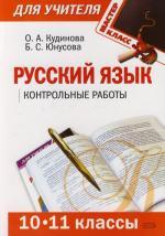 Русский язык 10-11 кл Контр. работы