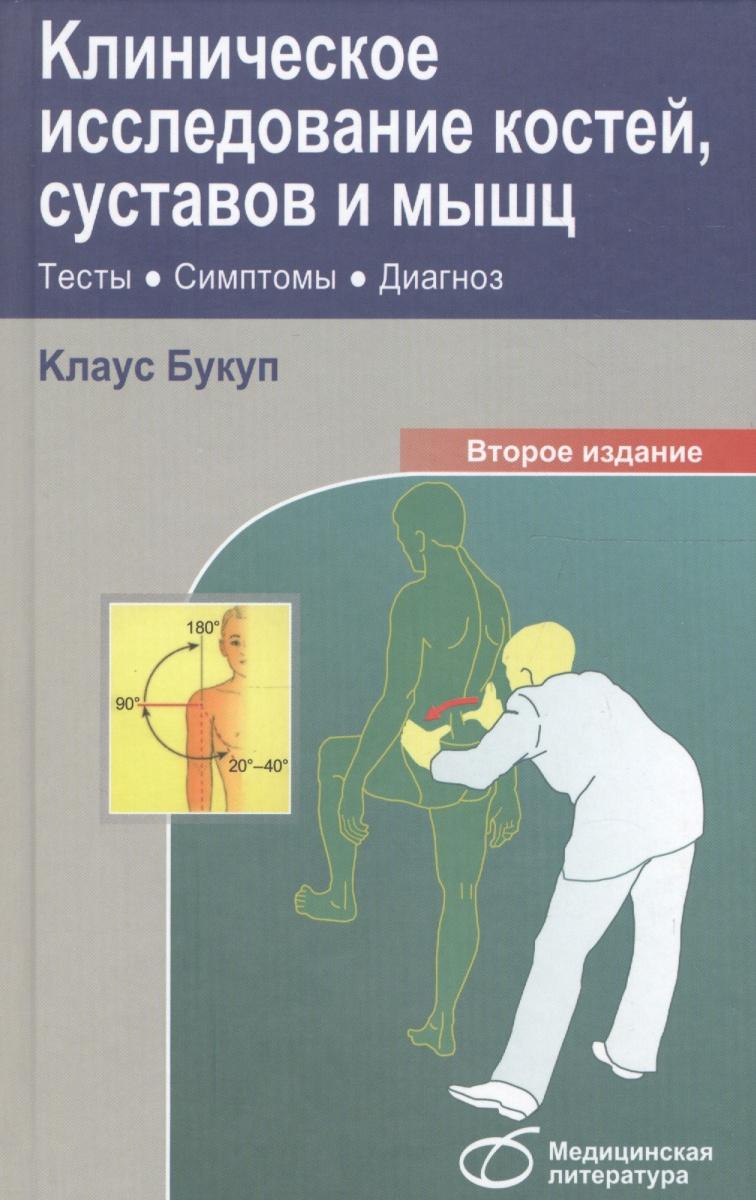 Клиническое исследование костей, суставов и мышц. Тесты, симптомы, диагноз