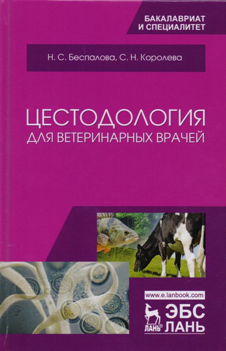 Беспалова Н., Королева С. Цестодология для ветеринарных врачей. Учебное пособие