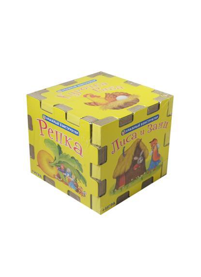 Сказочный кубик. 6 книжек-пазлов. Мужик и Медведь. Лиса и Заяц. Колобок. Курочка Ряба. Репка + игра цена