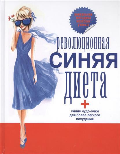 Революционная синяя диета. Перепрошивка подсознания + Синие чудо-очки для более легкого похудения