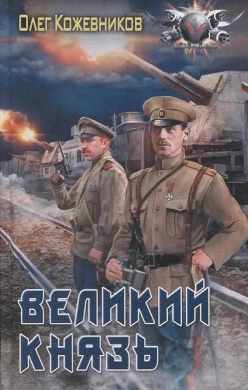 Кожевников О. Великий князь николай кожевников мемуары остарбайтера