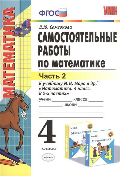 Самостоятельные работы по математике. 4 класс. Часть 2. К учебнику М.И.Моро и др.