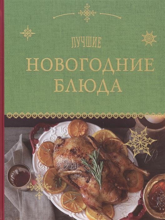 Лучшие новогодние блюда учимся готовить и украшать новогодние блюда