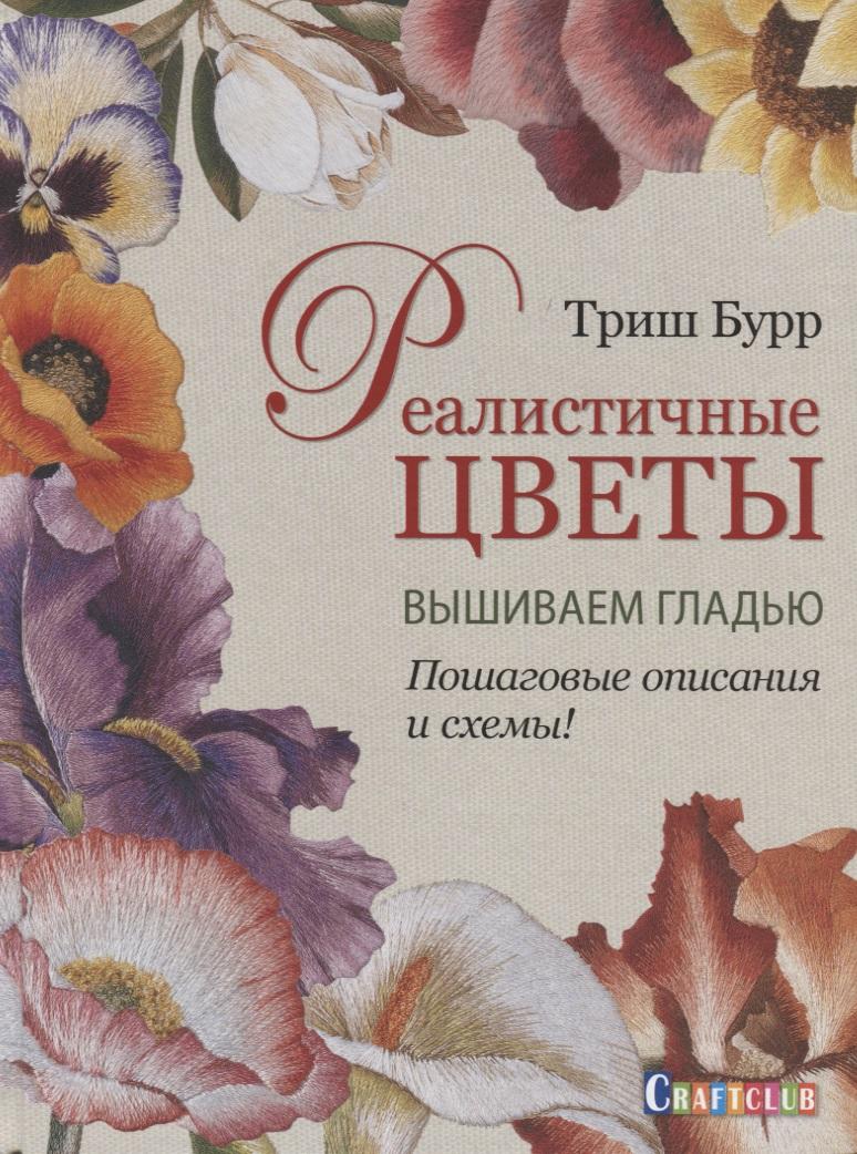 Реалистичные цветы. Вышиваем гладью. Пошаговые описания и схемы!