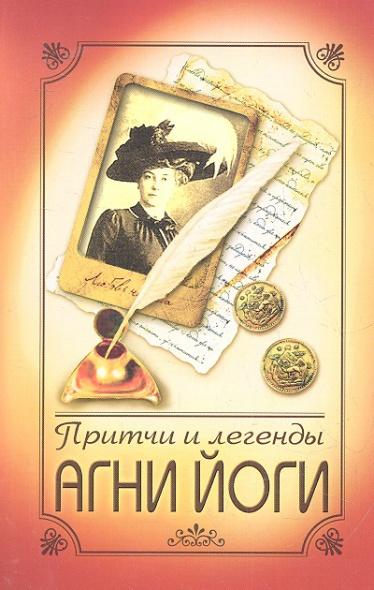 Притчи и легенды Агни Йоги. 3 издание