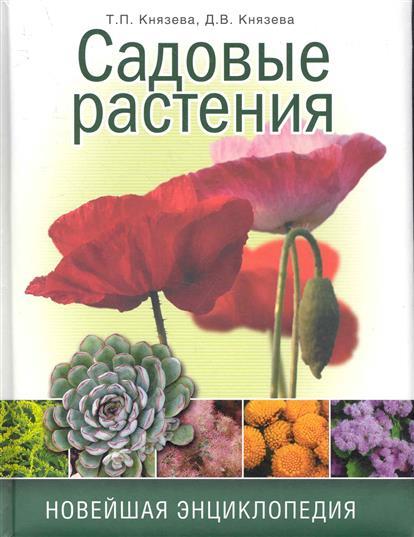 Князева Т., Князева Д. Садовые растения Новейшкая энциклопедия
