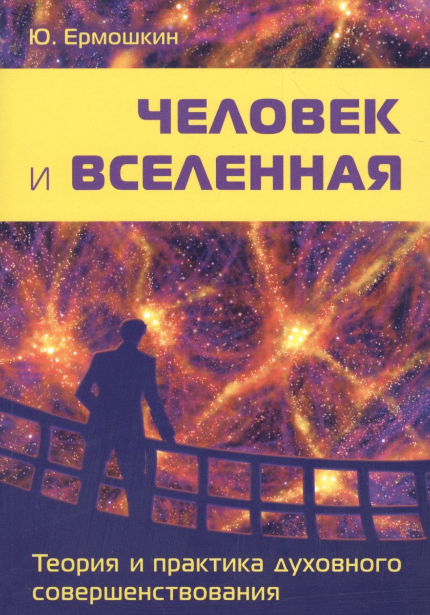 Ермошкин Ю. Человек и Вселенная. Теория и практика духовного совершенствования ермошкин ю человек и вселенная теория и практика духовного совершенствования