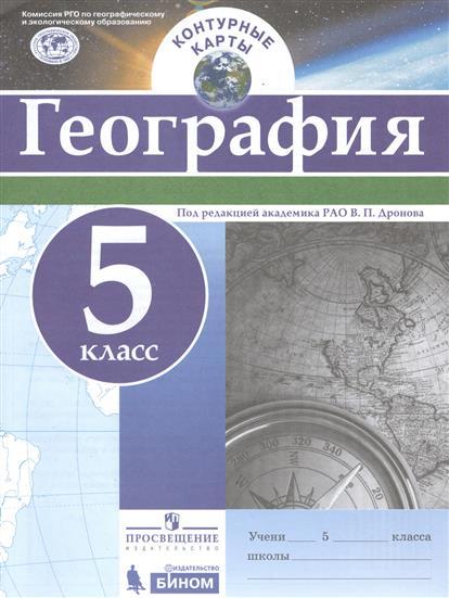 География. 5 класс. Контурные карты (ФГОС)