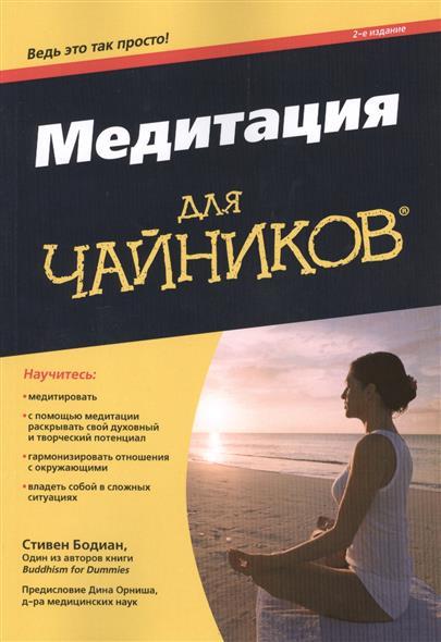 Бодиан С. Медитация для чайников®. 2-е издание келлер карен португальский язык для чайников 2 е издание