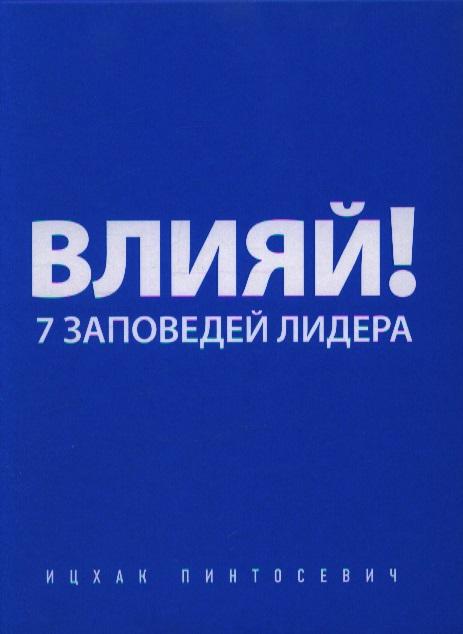 Пинтосевич И. Влияй! 7 заповедей лидера roomble тумба leontina на 3 секции бежевая