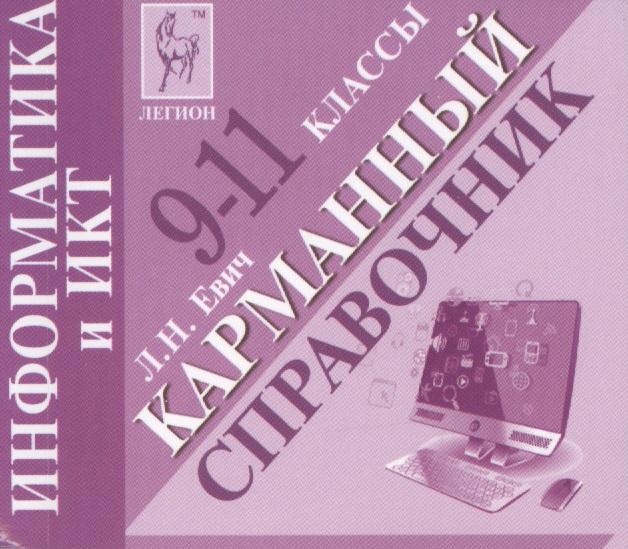 Информатика и ИКТ. Карманный справочник. 9-11 классы
