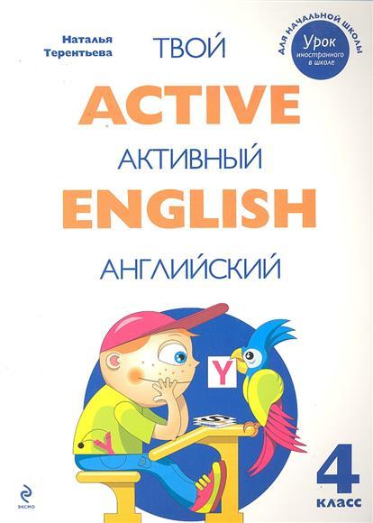Active English Твой активный английский... 4кл.