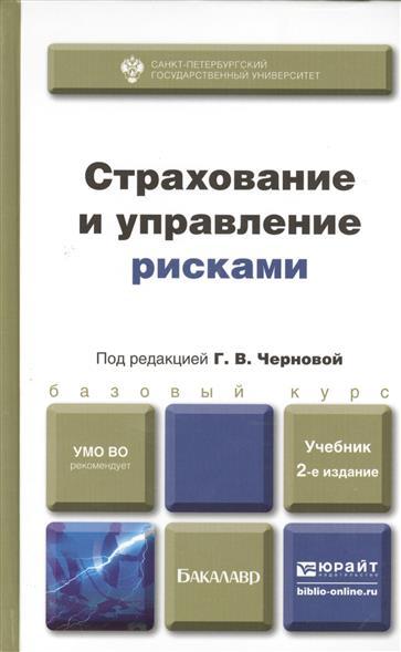 Чернова Г. (ред.) Страхование и управление рисками. Учебник для бакалавров. 2-е издание, переработанное и дополненное страхование электронный учебник cd