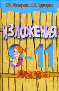 Сборник текстов для изложений по рус. языку с заданиями 9-11кл