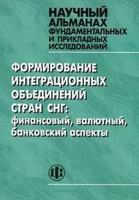 Формирование интеграц. объединений стран СНГ