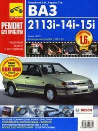 Погребной С., Горлин П. ВАЗ 2113i-14i-15i фаркоп ваз 2113 coupe 2114 hb 2003 2115 sd 1999
