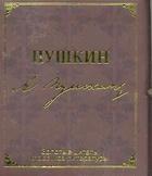 Золотые цитаты классиков литературы Пушкин