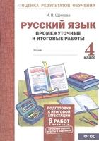 Русский язык. 4 класс. Промежуточные и итоговые работы