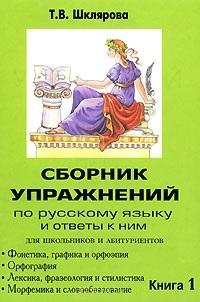 Сборник упр. по рус. яз. для шк. и абитур. Кн.1 Фонетика графика...