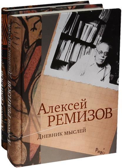 Ремизов А. Дневник мыслей. 1943-1957 гг. (комплект из 2 книг)