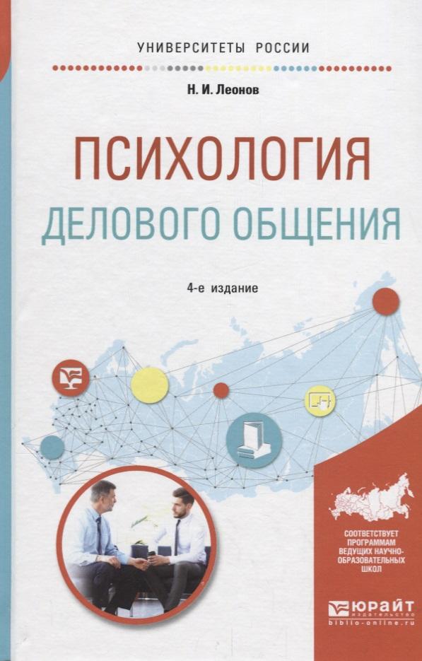 Леонов Н. Психология делового общения. Учебное пособие английский язык для делового общения учебное пособие