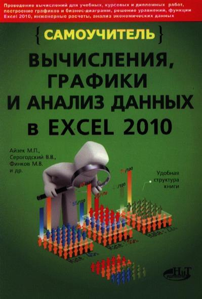 Вычисления, графики и анализ данных в Excel 2010. Самоучитель
