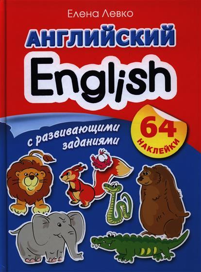 English. Английский с развивающими заданиями
