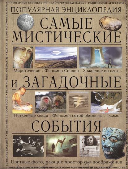 Вяткин А. Самые мистические и загадочные события марина романова тайны нашей планеты самые загадочные места люди и события