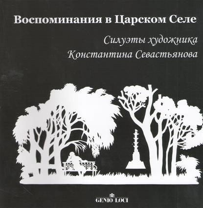 Воспоминания в Царском Селе. Силуэты художника Константина Севастьянова