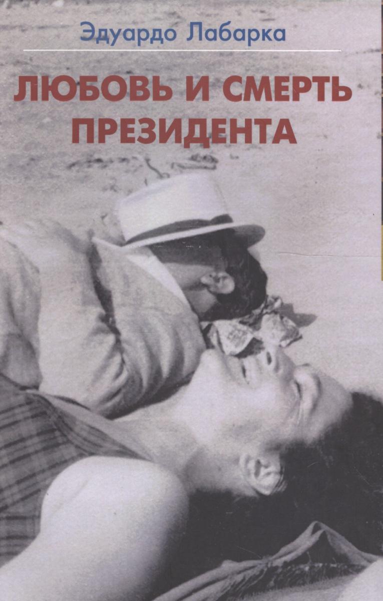 Лабарка Э. Любовь и смерть президента