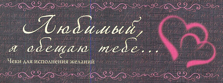 Дубенюк Н. Любимый я обещаю тебе… Чеки для исполнения желаний парфенова и чеки для исполнения желаний love is… любимый я обещаю тебе…