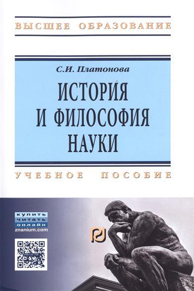 цена Платонова С. История и философия науки. Учебное пособие