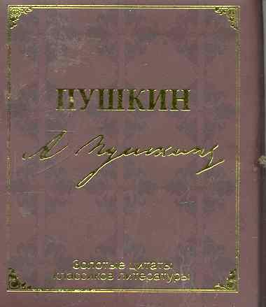 Пушкин А. Золотые цитаты классиков литературы Пушкин