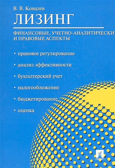 Ковалев В.: Лизинг. Финансовые, учетно-аналитические и правовые аспекты. Учебно-практическое пособие