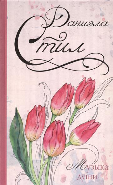 Стил Д. Музыка души ISBN: 9785170922314 стил д голос сердца
