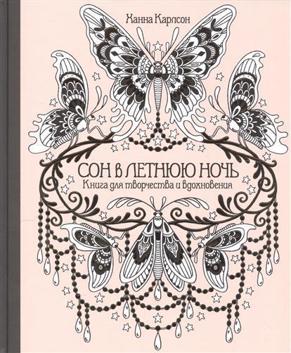 Карлсон Х. Сон в летнюю ночь. Книга для творчества и вдохновения