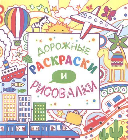 Боумен Л., Маклейн Дж. Дорожные раскраски и рисовалки маклейн дж большая книга приключений с наклейками