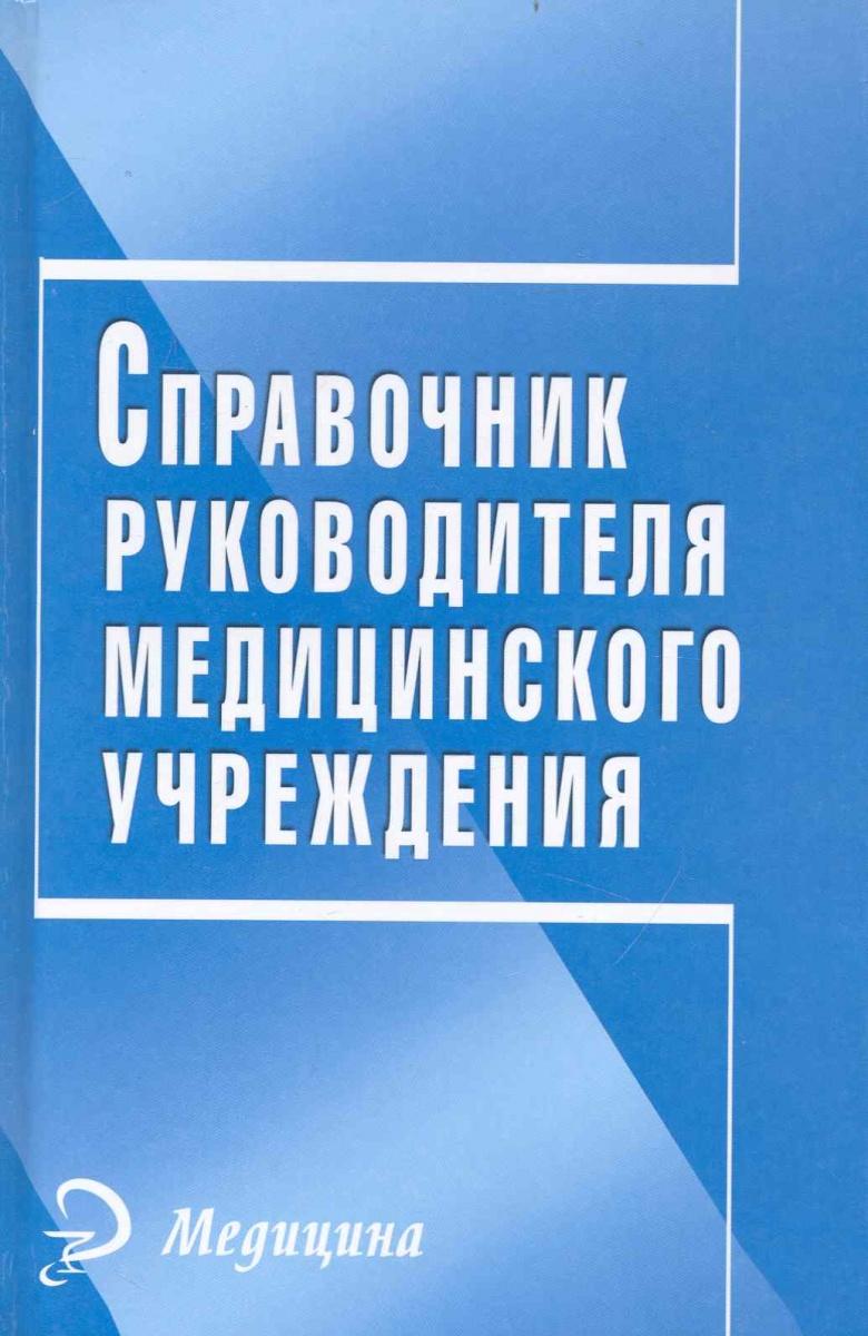 Амлаев К. (сост.) Справочник руководителя медицинского учреждения цены