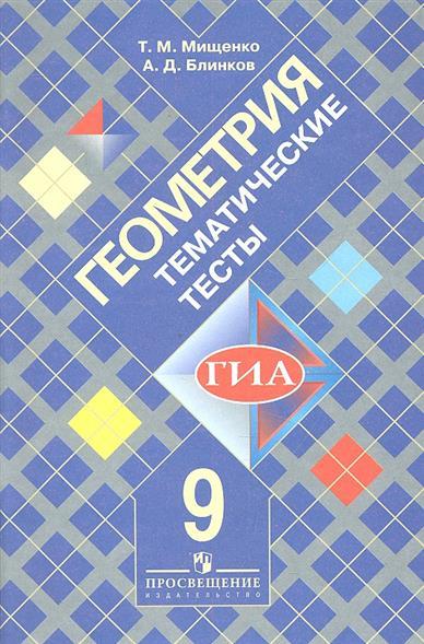 Геометрия. 9 класс. Тематические тесты к учебнику Л.С. Атанасяна и других