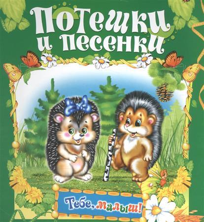 Агинская Е. (ред.) Потешки и песенки агинская е малышкина школа