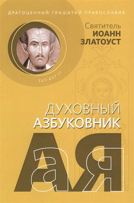 Святитель Иоанн Златоуст Драгоценный глашатай Православия