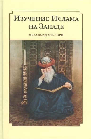 Изучение ислама на Западе