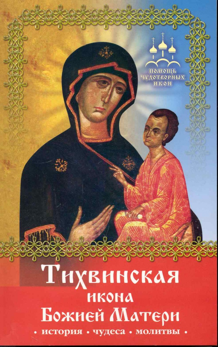 Серова И. Тихвинская икона Божией Матери н пивоварова икона божией матери знамение