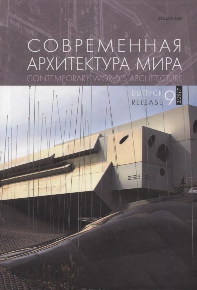 Коновалова Н. (ред.) Современная архитектура мира. Contemporary world s architecture. Выпуск 9 (2/2017)