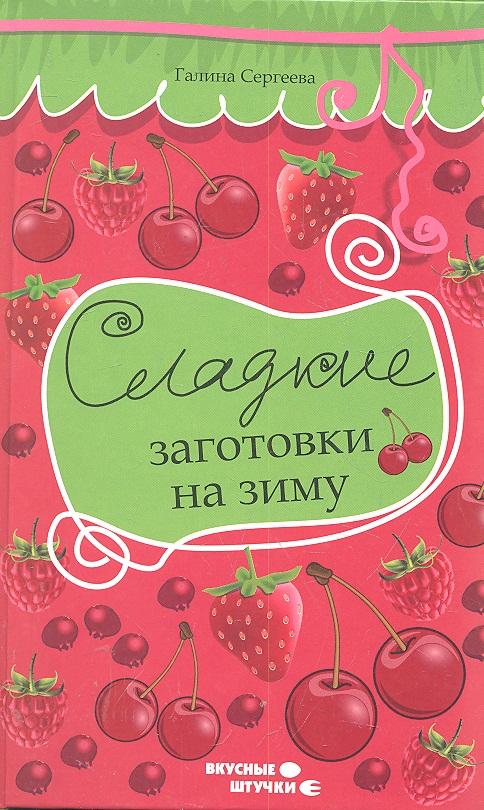Сергеева Г. Сладкие заготовки на зиму кизима г заготовки на зиму лучшие рецепты для тех кто ценит время 32 наклейки на банки
