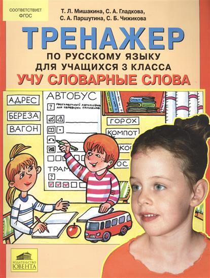 Мишакина Т.: Тренажер по русскому языку для учащихся 3 класса. Учу словарные слова