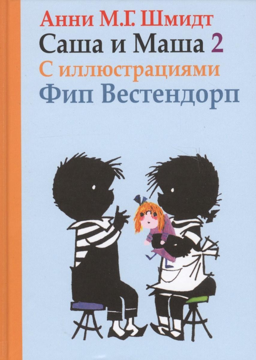 Шмидт А. Саша и Маша 2 саша и маша 4 рассказы для детей