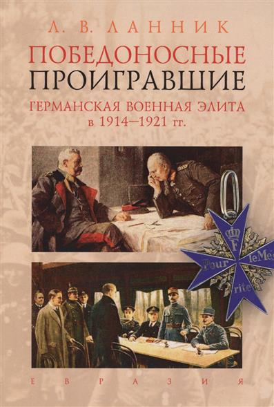 Ланник Л. Победоносные проигравшие: Германская военная элита в 1914-1921 гг.